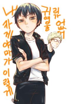 My Kageyama can't be this cute by HydroENKI