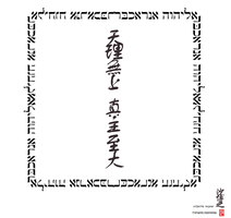 God is Great - Calligraphy by ad-referendum