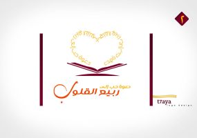 heart-quran 1 by t7aya