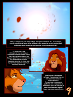 Simba's Legacy, Pg9 - Rus by SickRogue