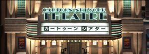 Cartoon Network City - Theatre (cartoon.co.jp) by CartoonNetworkCity