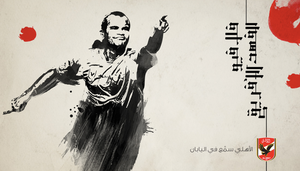ART - Ahly in Japan campaign 5 by endlessway