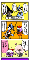 RegularShow Halloween Comic (Japanese) 2 by OysteIce