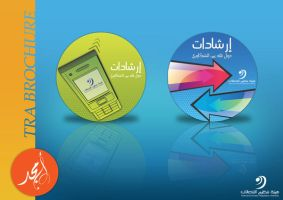 covers for TRA-Oman-2 by Amjad-Design
