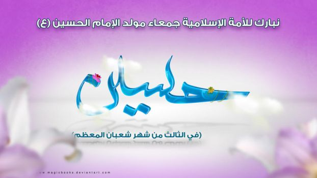 The birth of Imam Hussein by magicbooks