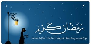 Ramadan Kareem from ADForce1 by Nihadov
