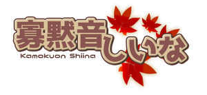 Shiina Logo by Inochi-PM