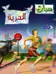 Horria competition 25 Jan by HaithamGhorab